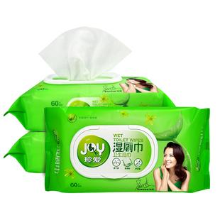 珍爱湿厕纸湿厕巾180片厕所用家庭装马桶厕纸湿巾私处清洁湿巾纸