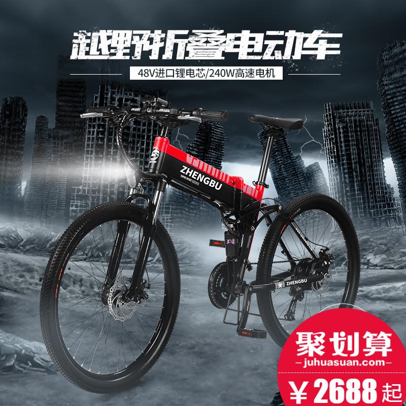 正步 折叠电动自行车山地车变速助力48V锂电池单车男士成人电动车
