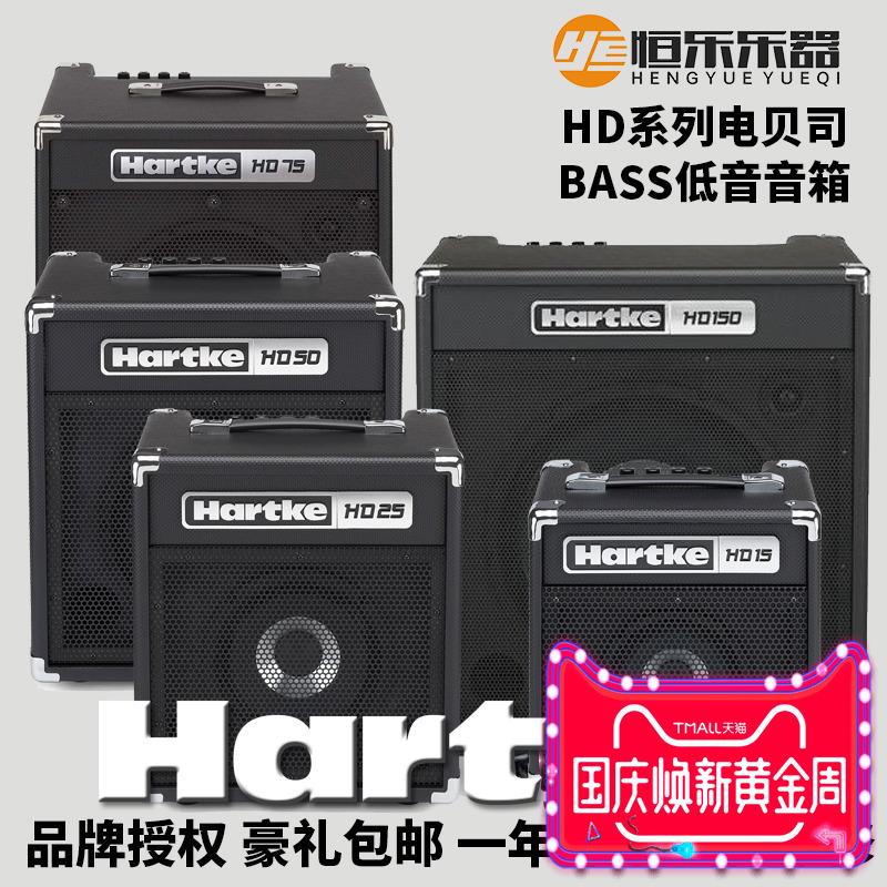 哈克Hartke HD15 HD25 50 电贝司电贝斯bass练习演出低音音响音箱