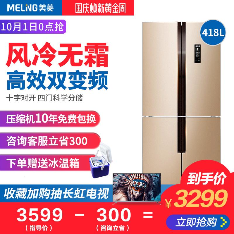 MeiLing-美菱 BCD-418WPCX十字对开门四门电冰箱风冷无霜家用变频