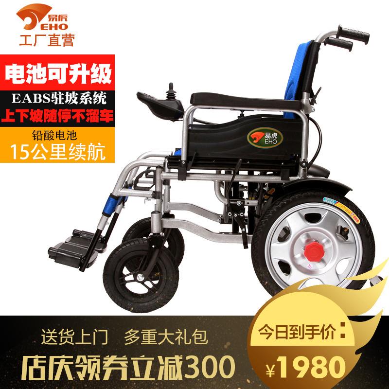 eho 易虎电动轮椅 可折叠老人代步车 全自动智能残疾人可躺轮椅
