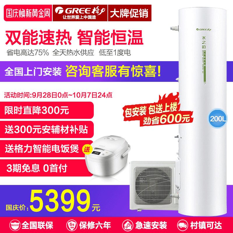 Gree-格力 SXTD200LCJW-B+KFRS-3.2JRe-A空气能热水器空气源热泵