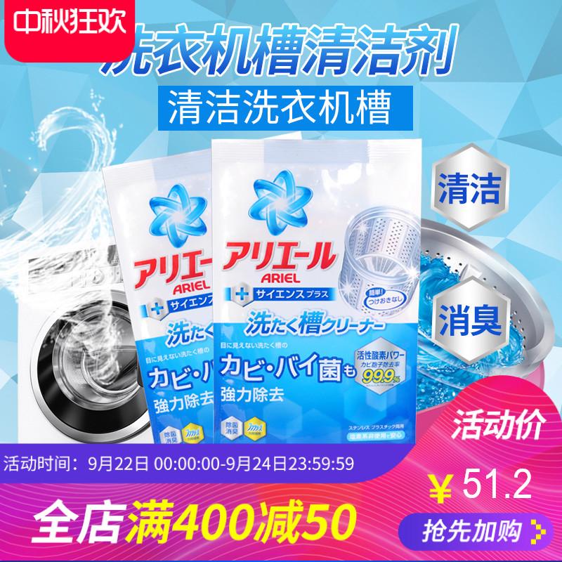 日本宝洁洗衣机槽清洗剂全自动波轮洗衣机除垢清洁剂250g*2袋