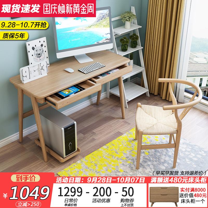 西来古镇实木书桌白蜡木纯实木写字台小户北欧日式办公桌电脑桌椅