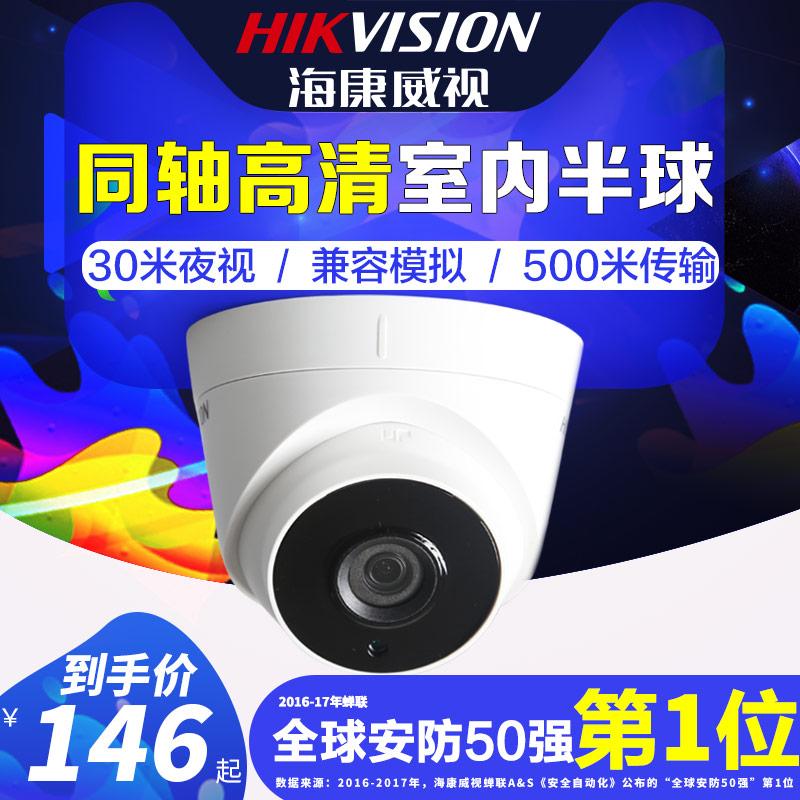 海康威视监控摄像头200万同轴高清夜视家用有线模拟半球型监控器