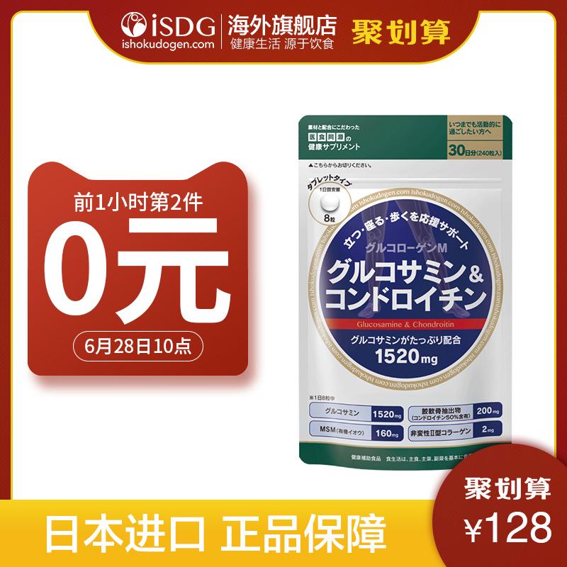 20点开始前1小时,ISDG 医食同源 日本进口 氨糖软骨素加钙片240粒*2袋