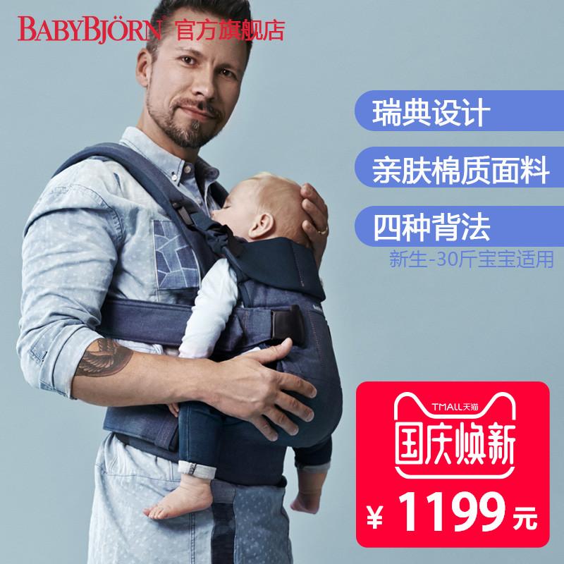瑞典进口BABYBJORN ONE婴儿多功能背带 舒适安全透气