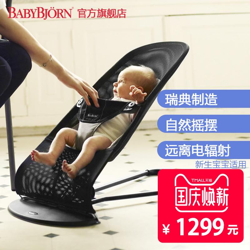瑞典进口BABYBJORN柔软婴儿摇椅安抚椅新生儿哄睡摇摇椅