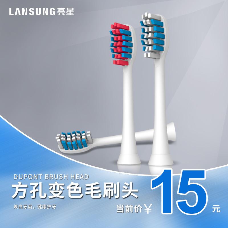 亮星声波电动牙刷头B70软毛替换刷头 适用于小软、小白1、新款I1