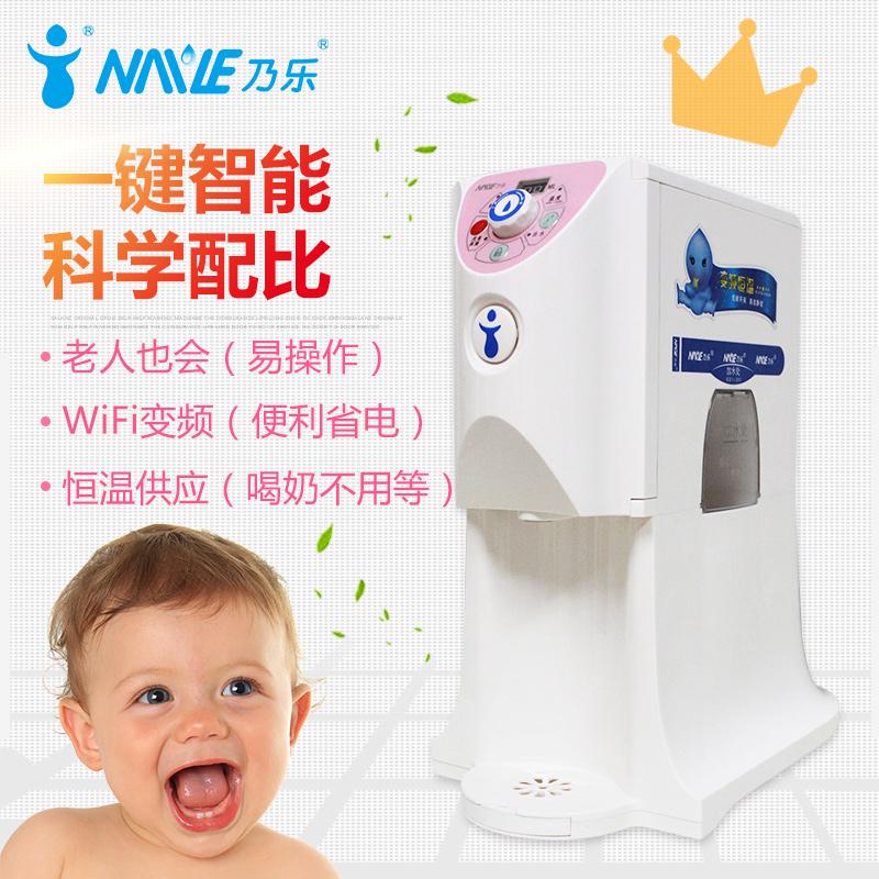 乃乐冲奶机智能全自动恒温调奶器温奶器婴儿暖奶器泡奶粉机冲奶器