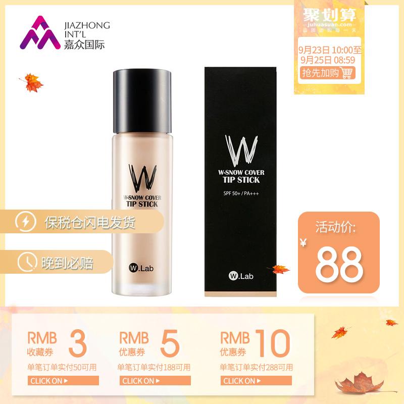 韩国W. Lab-wlab超模美颜粉底液防晒遮瑕滋润隔离定妆