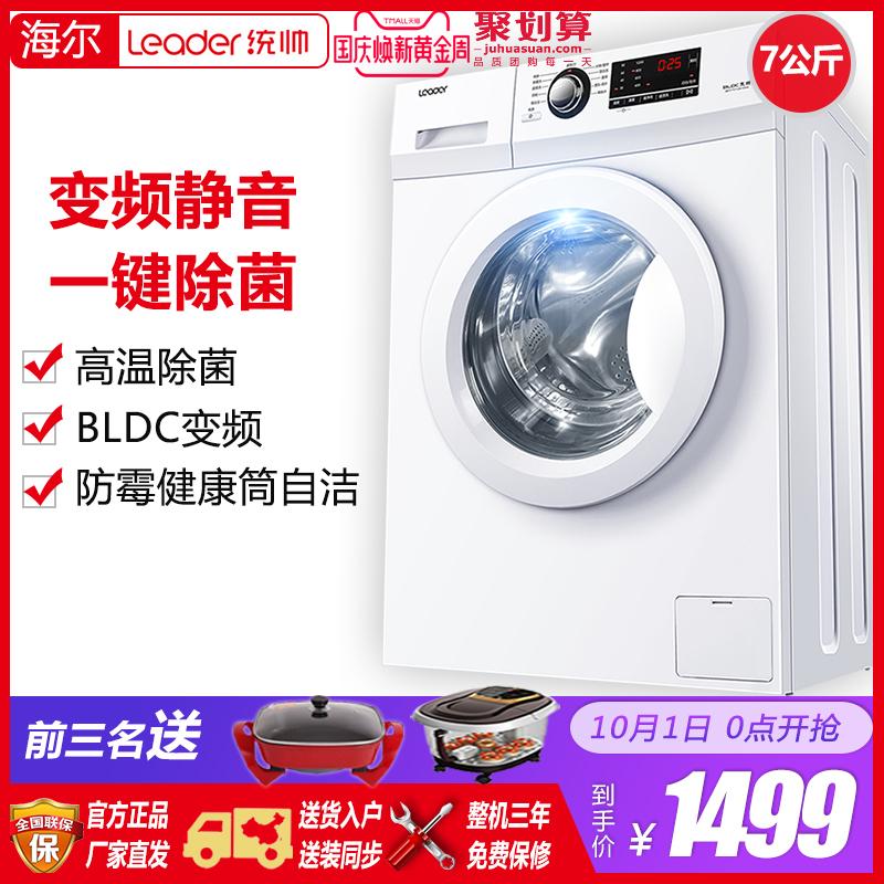 海尔-统帅@G7012B16W 7公斤变频滚筒洗衣机全自动家用小型宿舍8 9