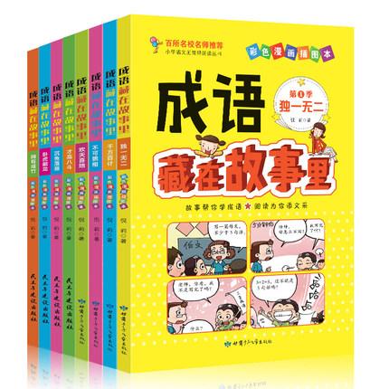 [新然图书专营店儿童文学]领券减 成语藏在故事里全8册 彩色漫月销量24件仅售86.7元