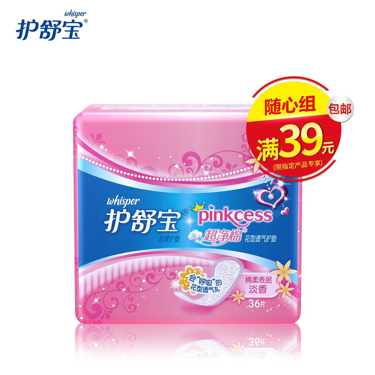 【随心组】护舒宝pinkcess超净棉花型透气装卫生护垫淡香36片纯棉