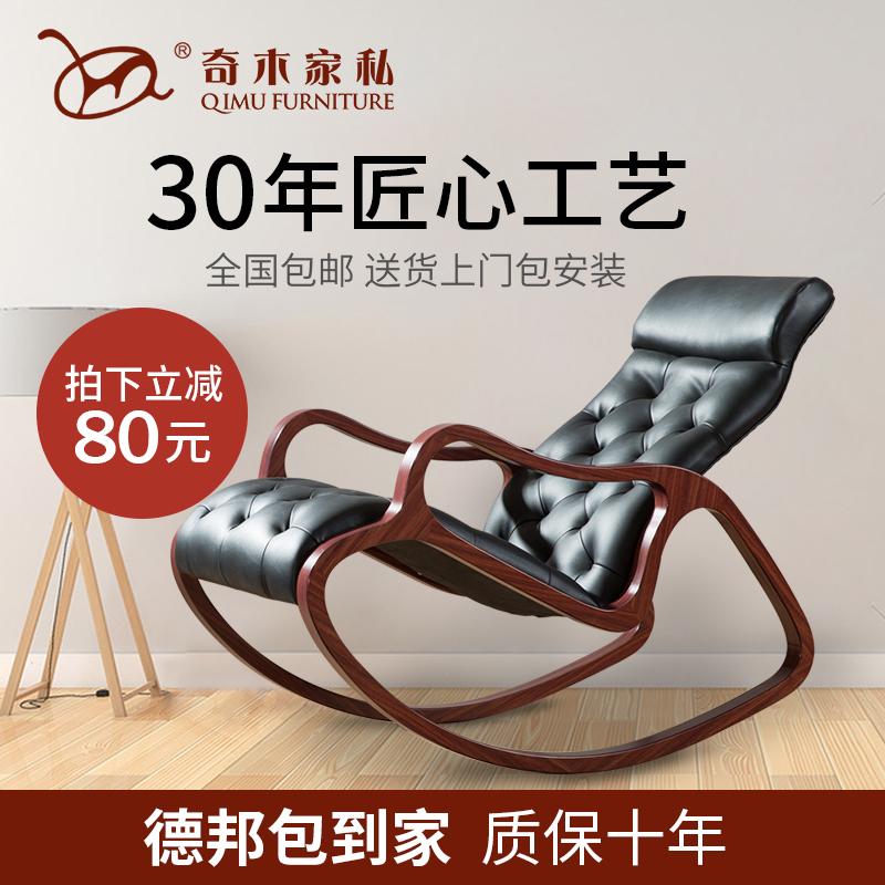 奇木简约现代成人实木皮躺椅逍遥椅多功能阳台懒人椅午睡椅摇摇椅