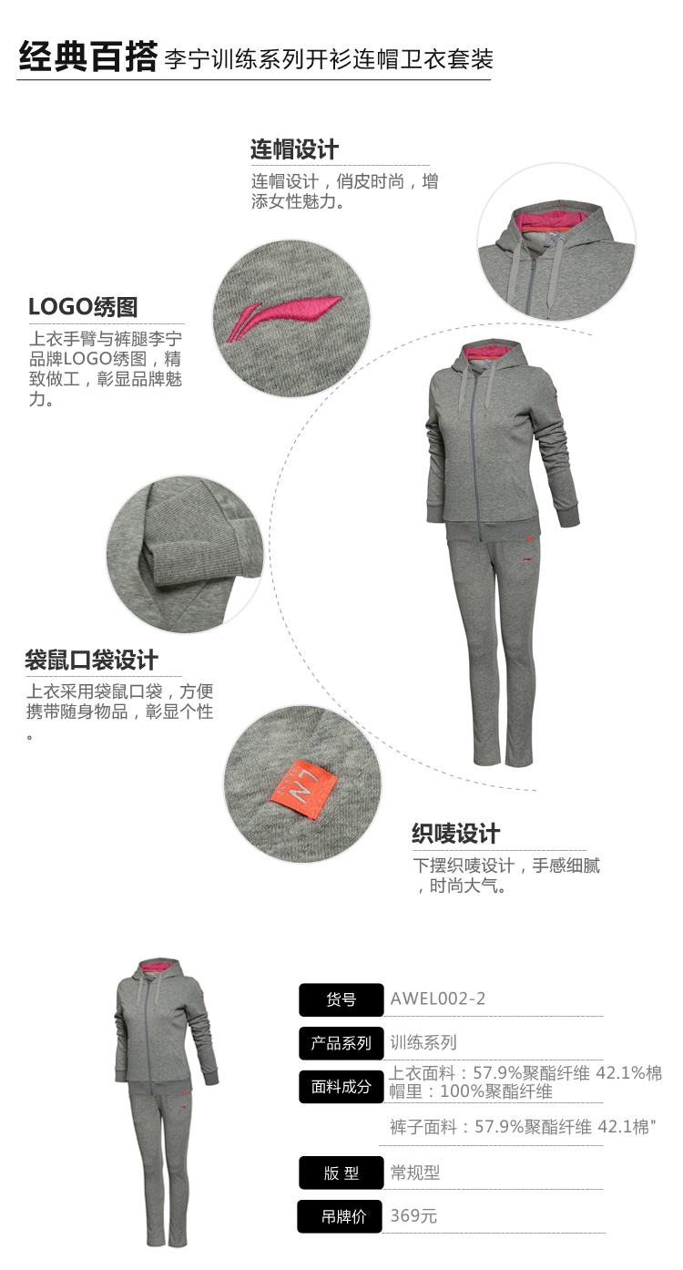 留才运动专营店_Lining/李宁品牌产品评情图