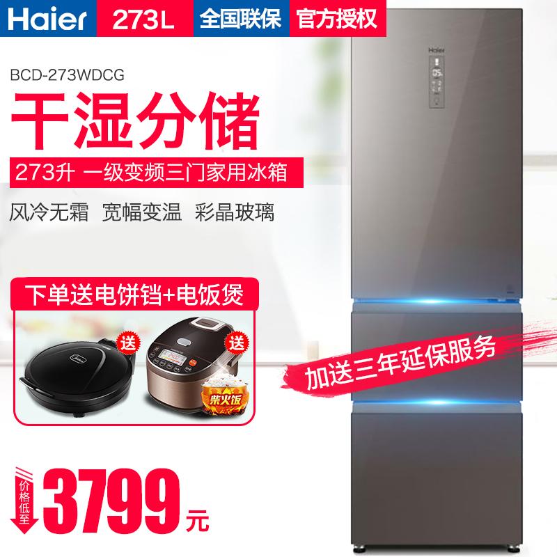 Haier-海尔 BCD-273WDCG 273升风冷无霜双变频三门电冰箱小型家用