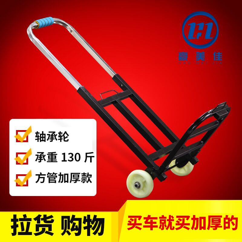 手拉车 行李车载重王 拉杆车 拉货小推车折叠便携买菜购物车拖车