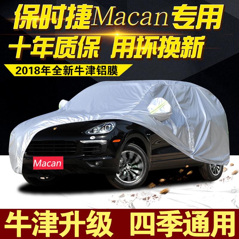 保时捷卡宴汽车衣Macan车罩Cayenne专用外套加厚防晒防雨防水隔热