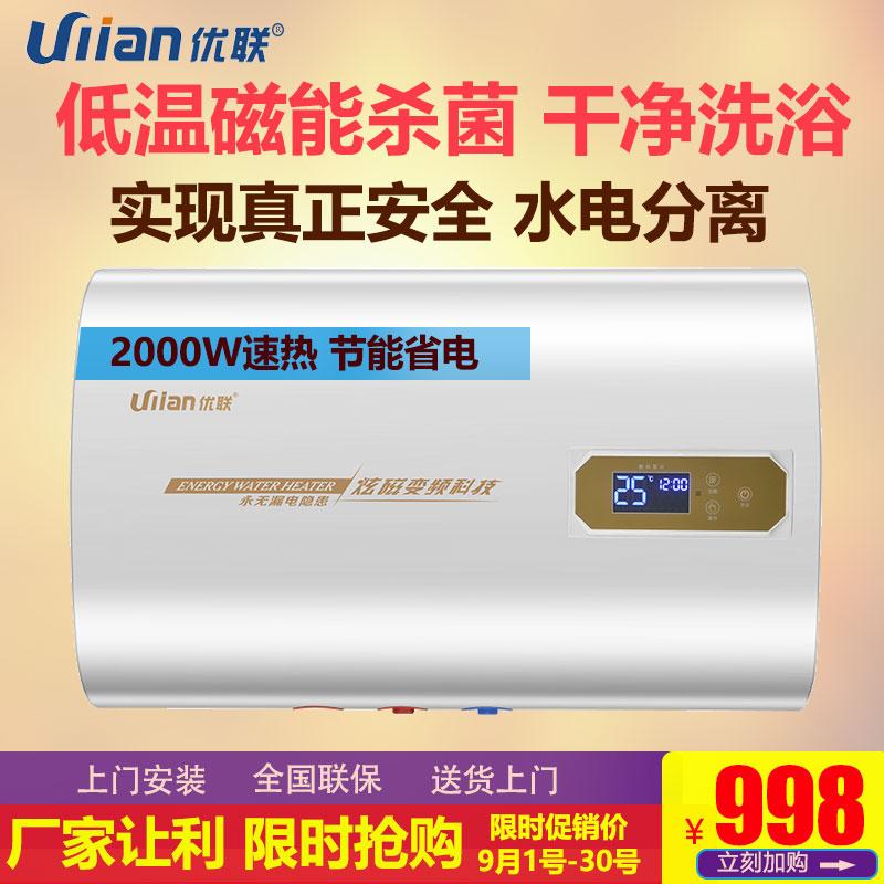 优联Y2-50B2-L热水器电家用储水式扁桶50-60-80升洗澡卫生间淋浴