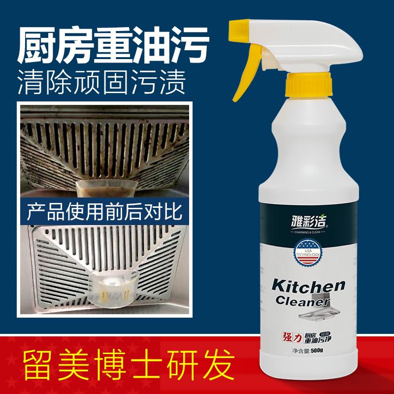 雅彩洁抽油烟机清洗剂厨房强力去重油污垢除油免拆洗一喷净去油剂