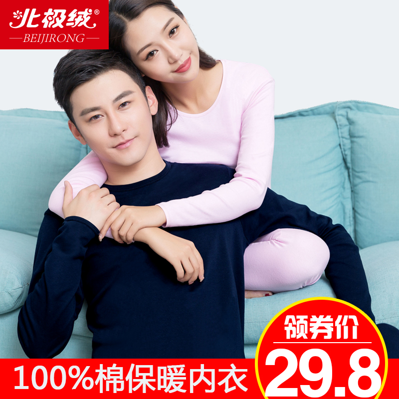 Beiji Rong men Qiuyiqiuku Miss Mao Shan cotton thermal underwear thin section bottoming XL couples suite