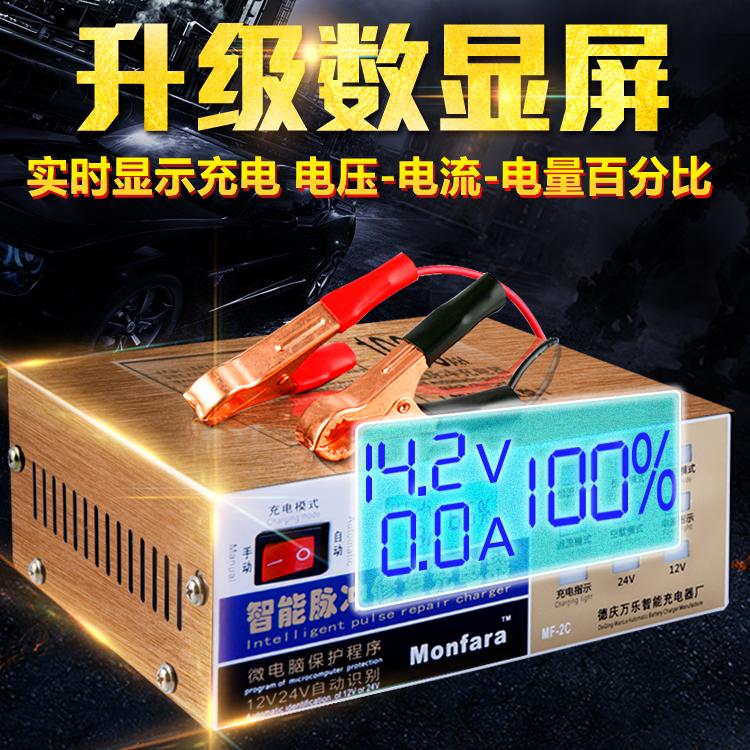 аудио-аксессуар Батарея зарядное устройство 12v24v вольт мотоцикл чистой меди интеллигентая(ый) универсальный автоматическое зарядное