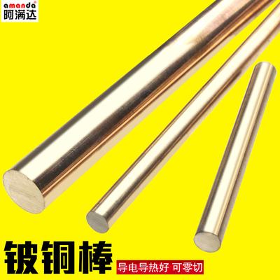 国标铍铜棒铍青铜棒铍铜圆棒硬铜合金规格1mm-115mm零切加工定制