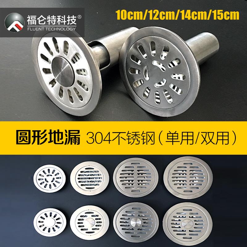 地漏圆形10cm洗衣机两用卫生间淋浴304不锈钢老式防臭盖12 14cm15