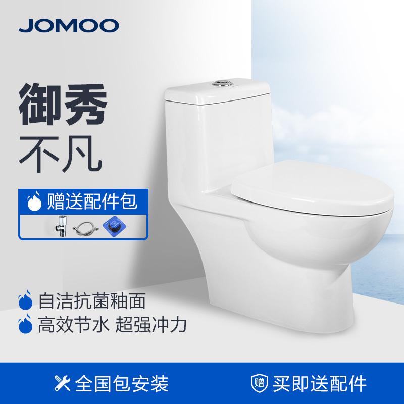JOMOO九牧马桶喷射虹吸式静音节水马桶普通坐便器抽水马桶11170