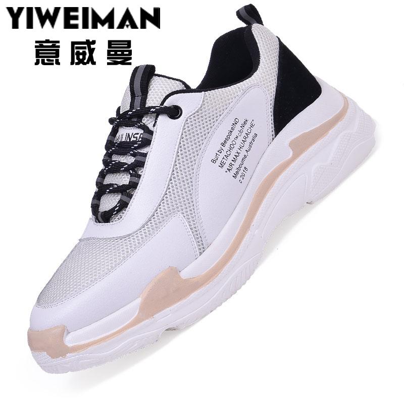 男鞋夏季透气网鞋韩版休闲鞋子潮流运动鞋百搭增高小白鞋男板鞋潮