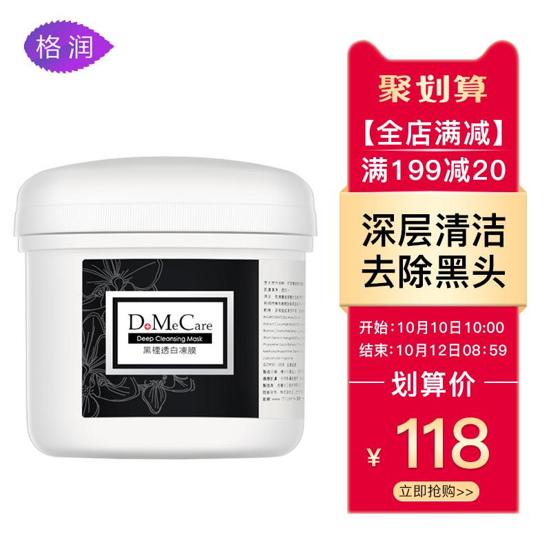 台湾domecare-大甲欣兰黑里透白冻膜面膜深层清洁去黑头粉刺
