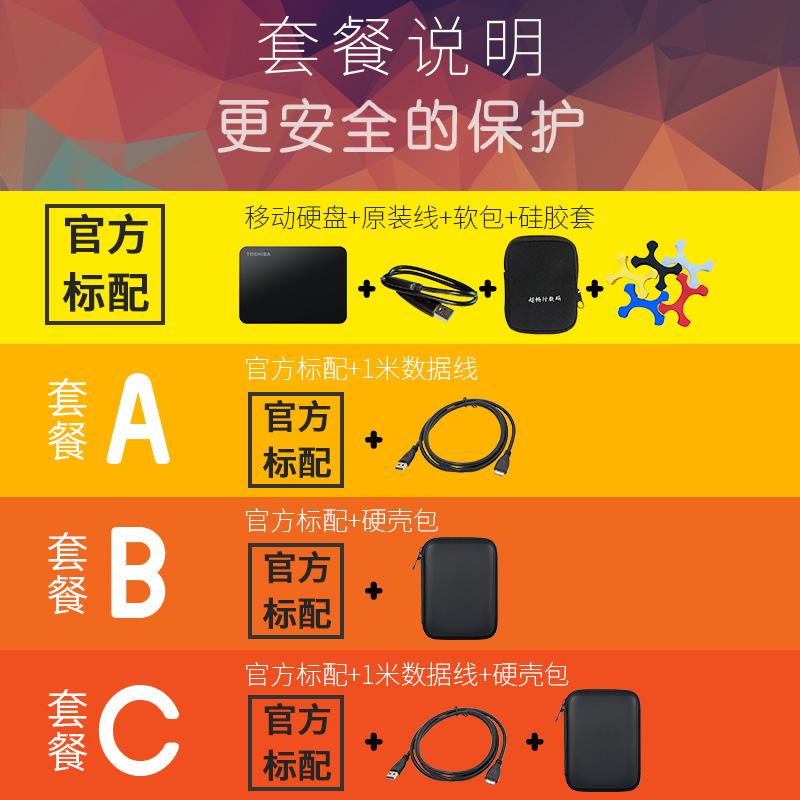 ~东芝移动硬盘1t USB3.0高速 兼容mac移动硬移动盘1tb新小黑A3新