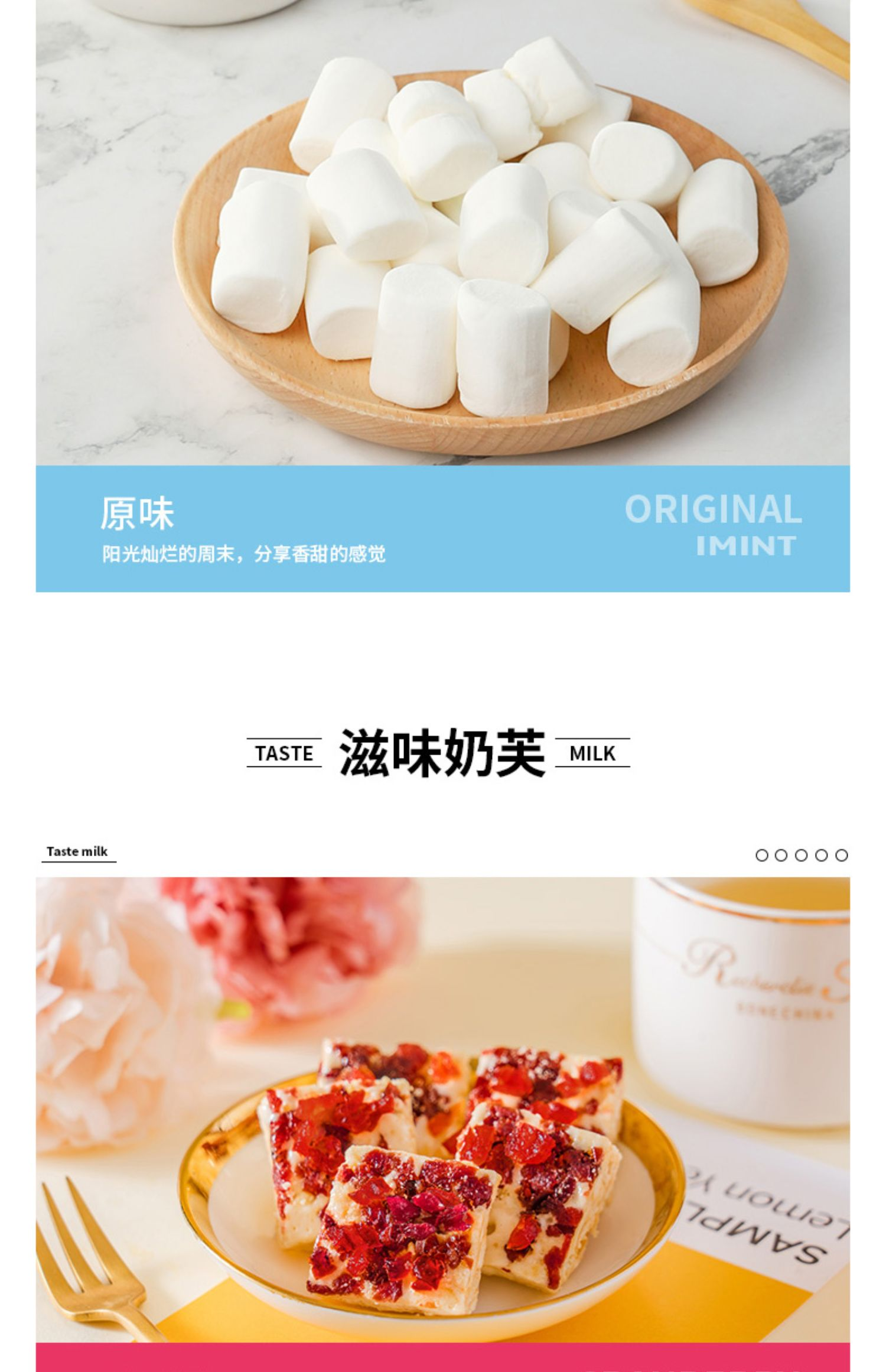 【任选3件】IMINT雪花酥棉花糖