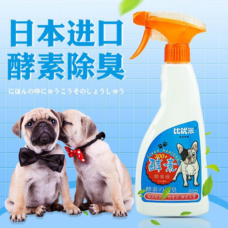 比优米狗狗宠物除臭剂喷雾室内去味杀菌狗猫去尿味除味剂消毒液