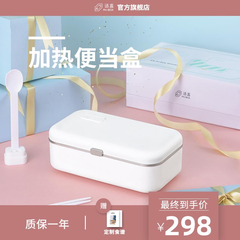 适盒A4BOX网红加热饭盒 插电保温上班族可电热带饭神器便携便当盒