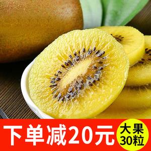 黄心猕猴桃新鲜四川蒲江红心软枣奇异果大果5斤水果当季整箱