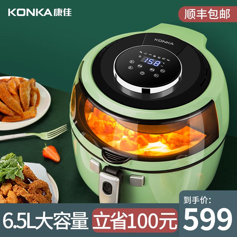 康佳空气炸锅智能家用全自动新款特价无油大容量薯条机电炸锅机