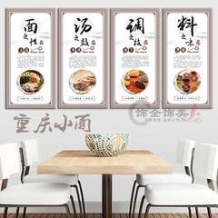 创意面馆装饰画重庆小面挂画餐馆美食个性海报墙壁画饮食文化字画