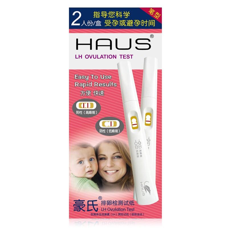 豪氏排卵检测试纸笔型2支测排卵期备孕女用排卵测试笔wb
