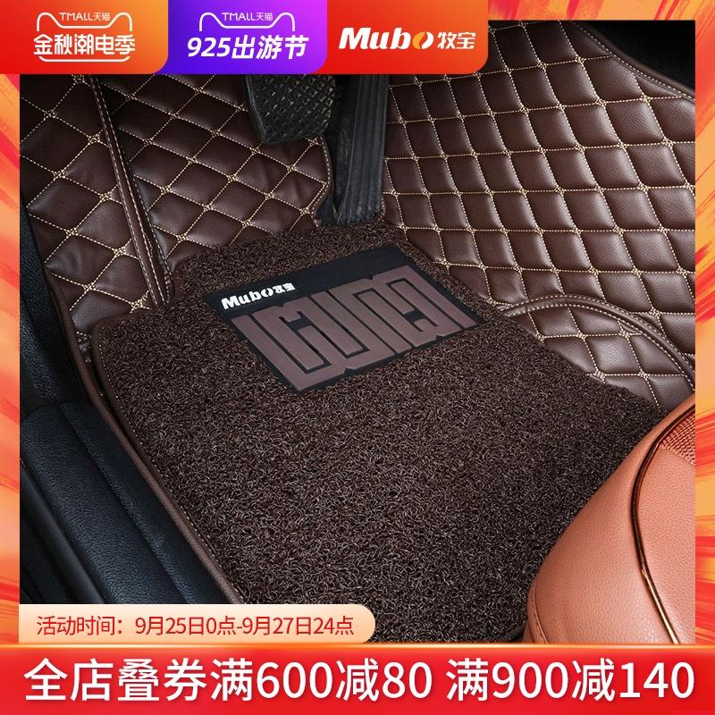 牧宝全包围汽车脚垫皮革脚垫适用于宝马3系奥迪a4l大众途观lcrv