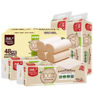 洁柔自然木卷纸4层48卷整箱无芯卷纸厕纸擦手纸卷纸厕纸无芯卷纸D