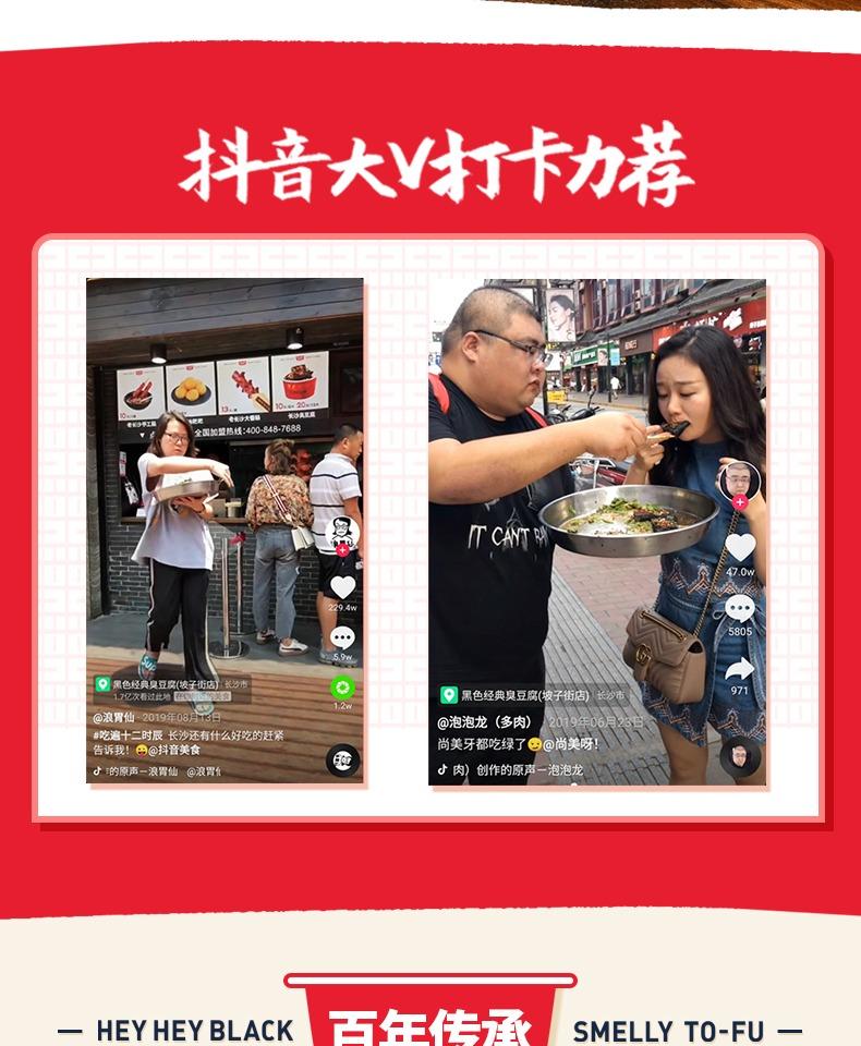 【黑色经典】湖南特产长沙臭豆腐22个