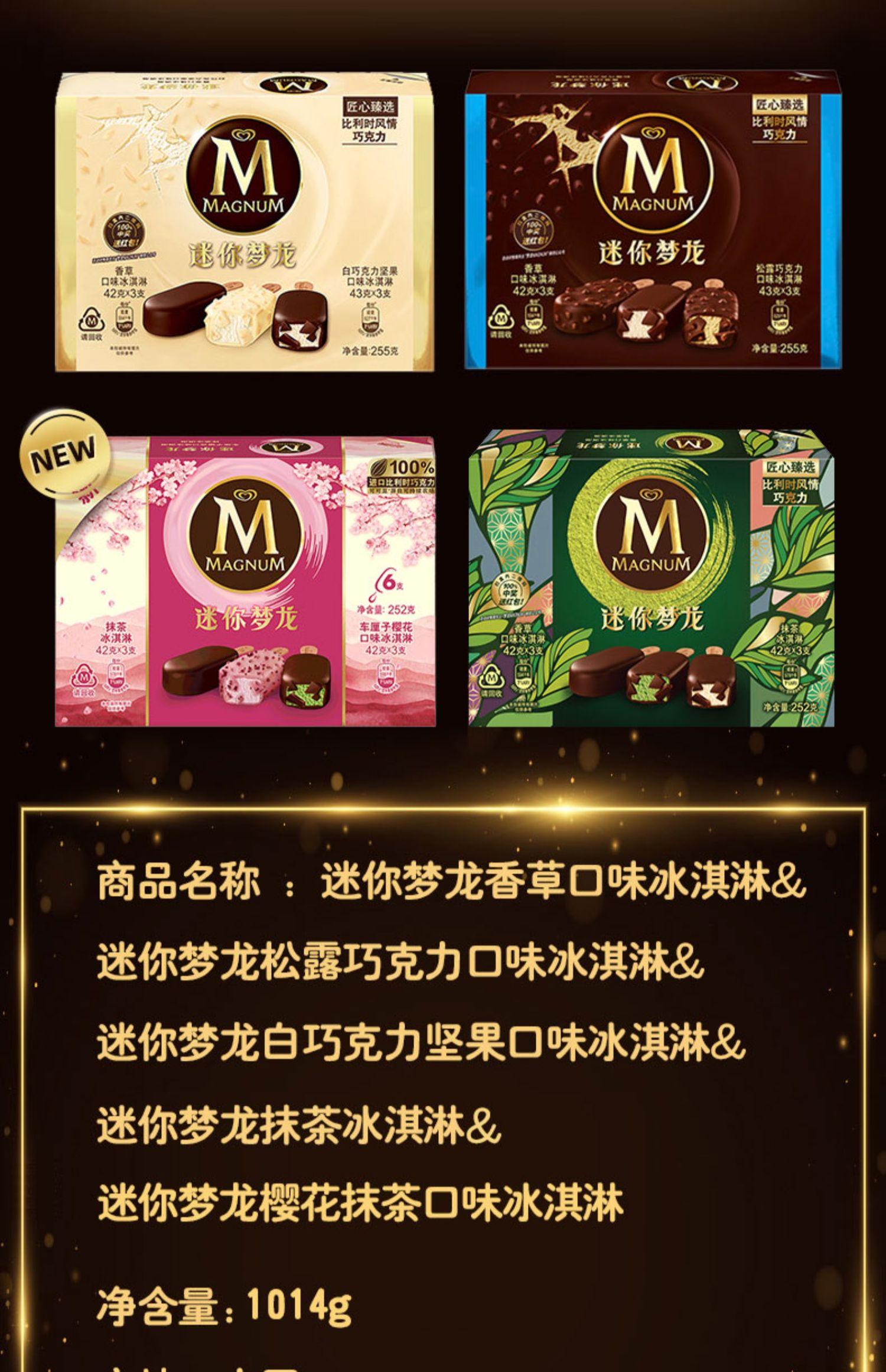 【梦龙冰淇淋24支】巧克力冰激凌