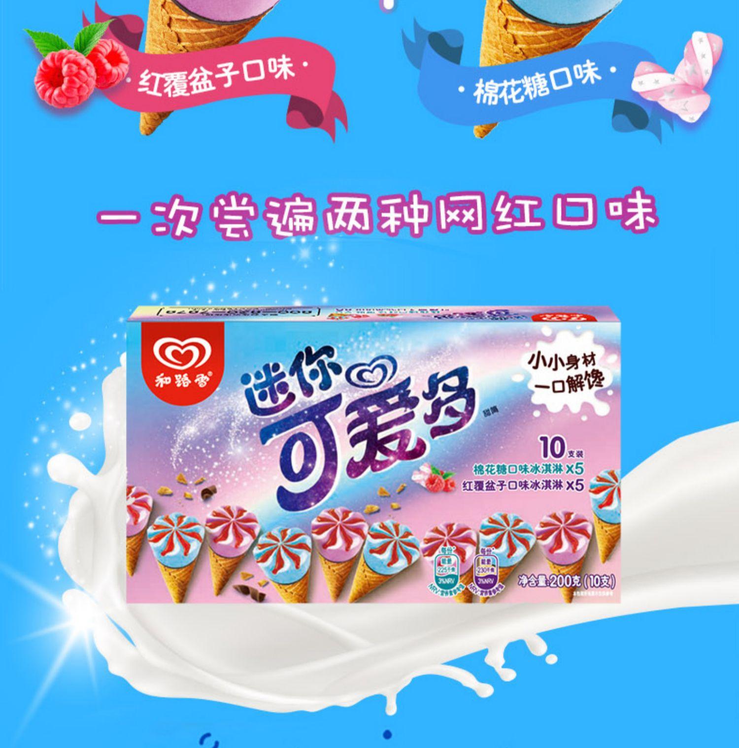 【和路雪70支】全家福冰淇淋