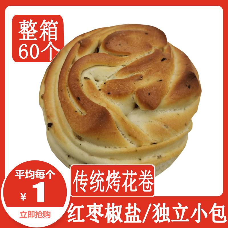 卫嫂 山西特产烤花卷烤花馍馒头40g*20个 2口味