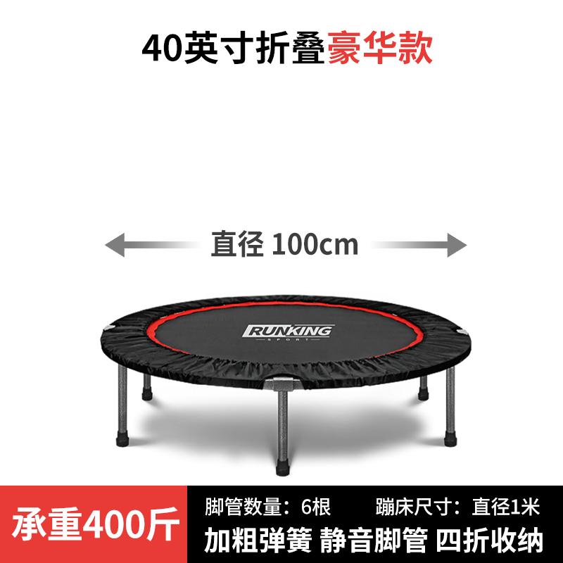 睿劲 室内可收纳蹦床 跳跳床 40英寸 天猫yabovip2018.com折后¥69包邮(¥119-50)