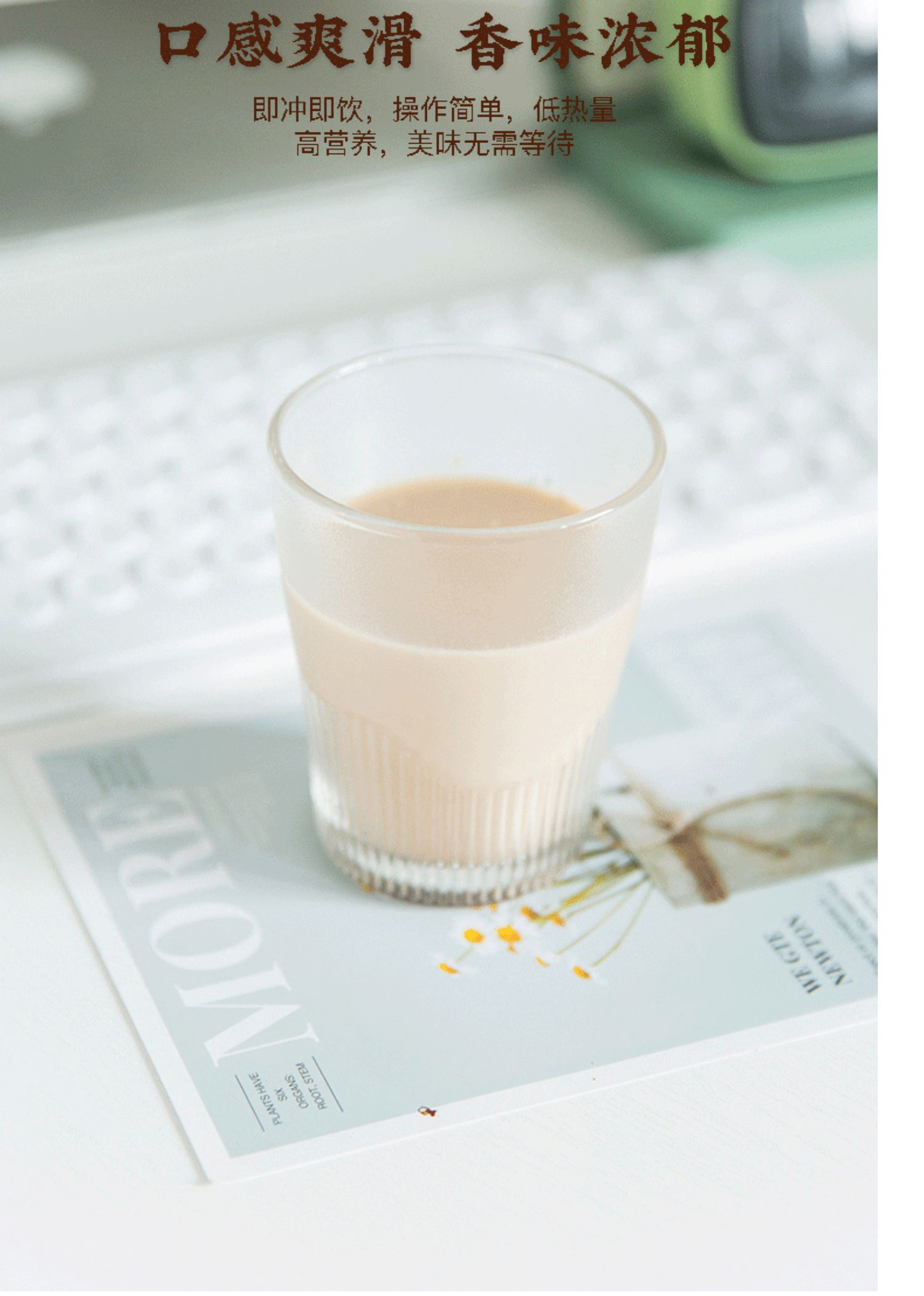 鹿角巷下午茶代餐奶茶65g*8杯