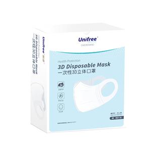 unifree一次性口罩三层薄款透气熔喷布白色3d立体防护成人口鼻罩