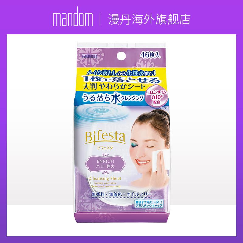 mandom/漫丹日本缤若诗卸妆洁面湿纸巾紧致弹力辅酶Q10型46片